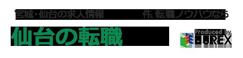仙台の転職.com|仙台・宮城の転職ノウハウ、正社員の求人情報