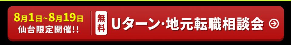 仙台・宮城の転職エージェントを見る