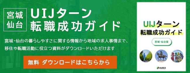 【宮城・仙台版】UIJターン転職成功ガイド ダウンロード