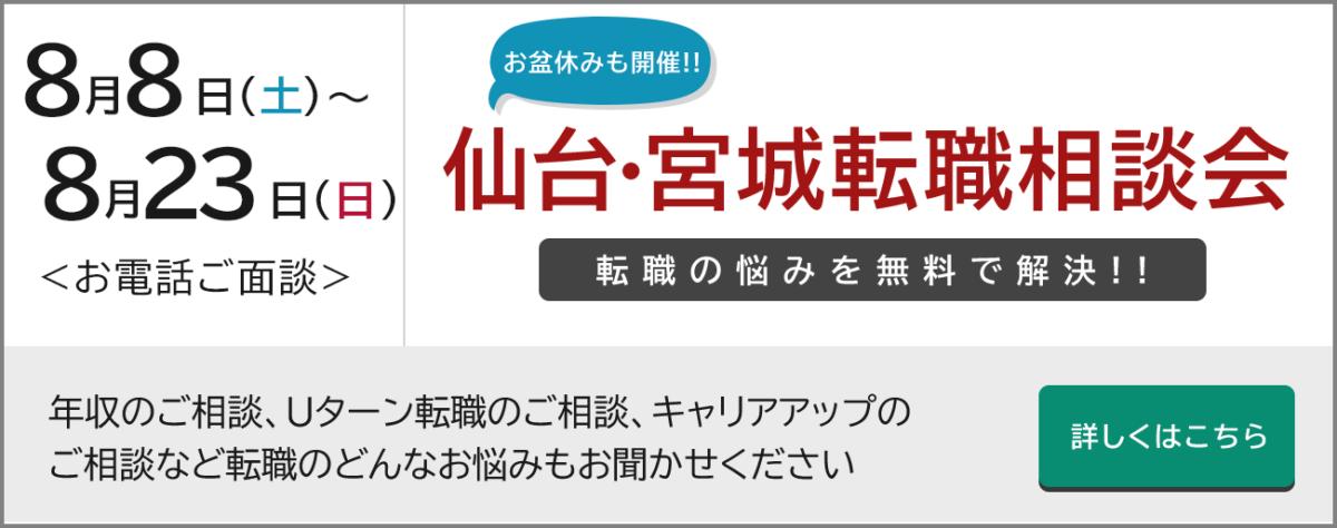 仙台・宮城転職相談会