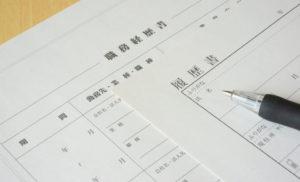 履歴書・職務経歴書で「役職」はどう書けばいい?役職名一覧と英語表記も紹介!